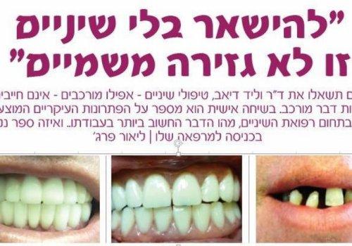 להישאר בלי שיניים זו לא גזירה משמיים